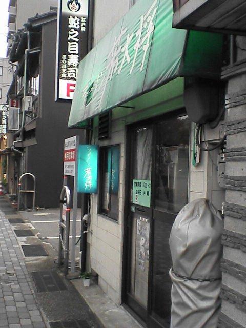 金沢市のラーメン店 ラーメン若大将店舗画像